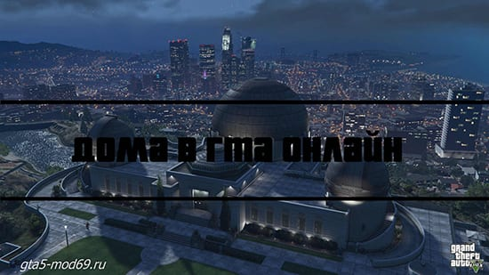 20-gta-online-doma