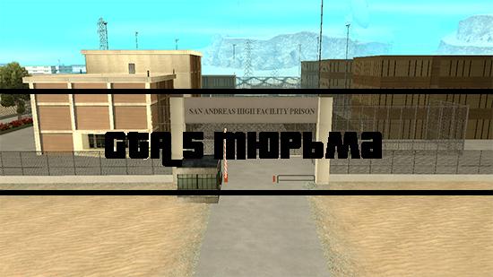 Тюрьма в ГТА 5