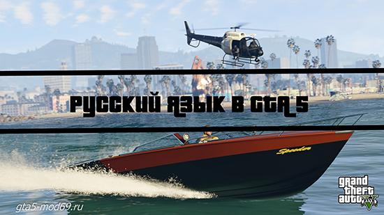Русский язык в ГТА 5