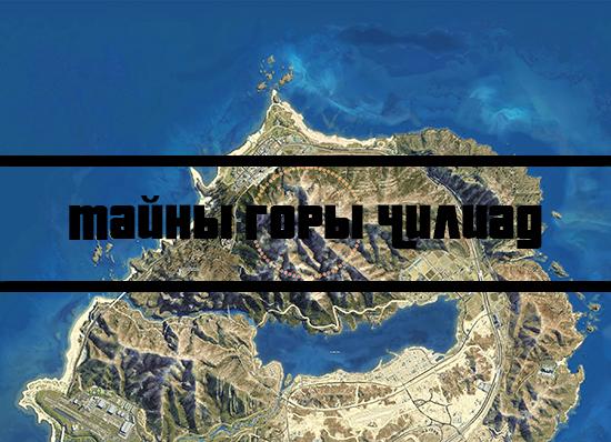ГТА 5 гора Чилиад