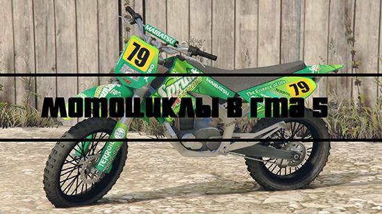 Мотоциклы в ГТА 5
