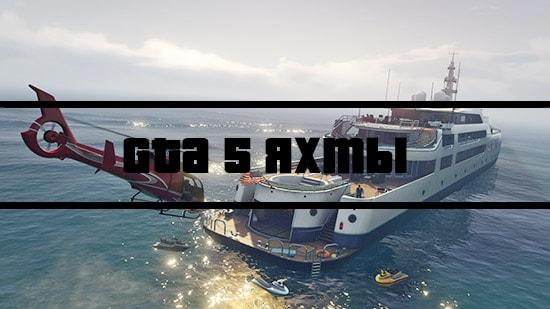 Яхты в ГТА 5
