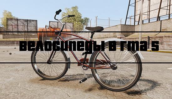 велосипеды в гта5