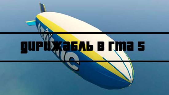 дирижабль в гта 5