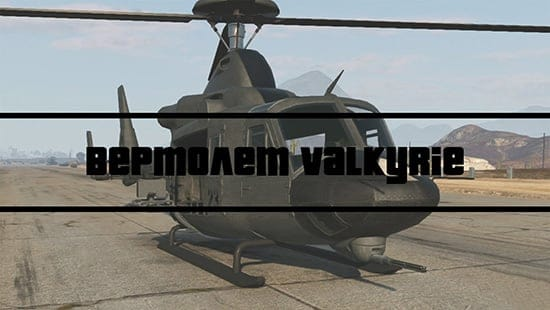 Вертолет Valkyrie