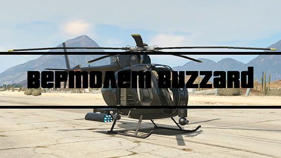 вертолет Buzzard