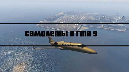 самолеты в гта 5