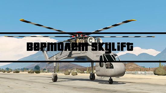 Вертолет Skylift