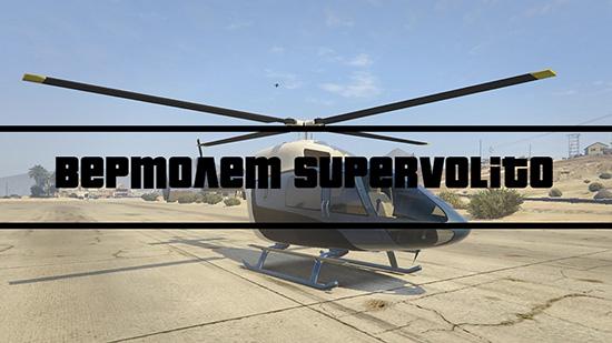Вертолет Supervolito