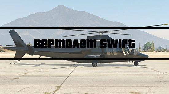 Вертолет Swift