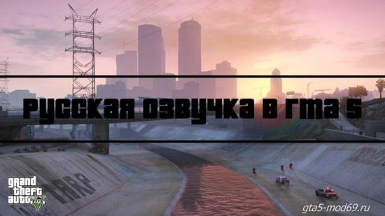 русская озвучка в GTA 5