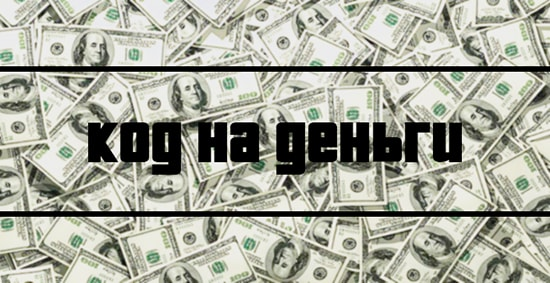 Чит код на деньги в ГТА 5