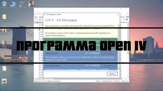 GTA 5 OpenIV